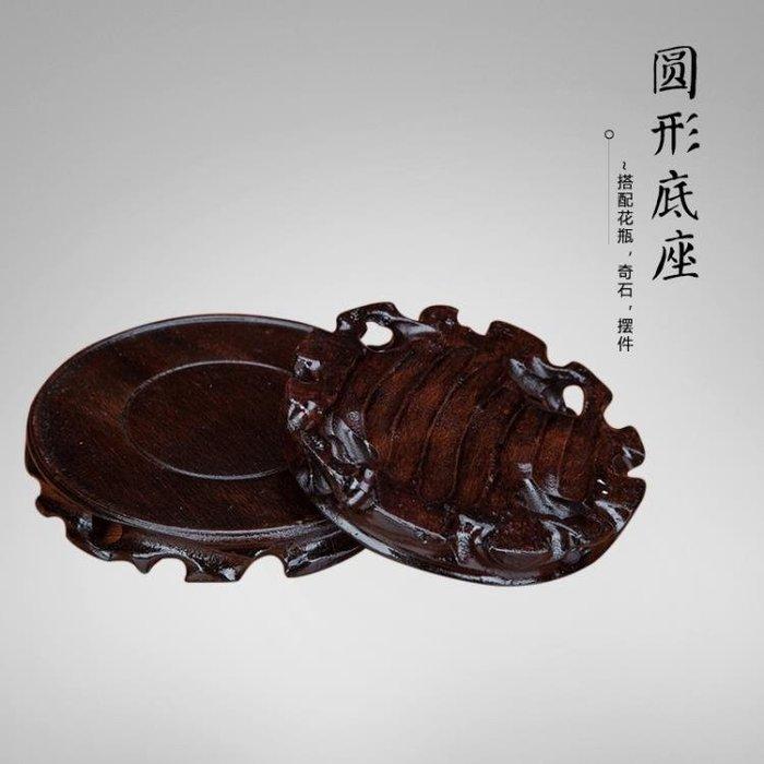 全實木根雕佛像奇石底座花瓶花盆景紫砂壺茶壺擺件圓形玉石頭托架 【小怪獸】