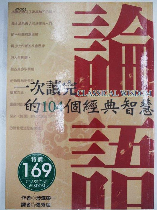 【月界二手書店】一次讀完論語的104個經典智慧-初版一刷(絕版)_涉澤榮一_華立文化出版_原價169 〖哲學〗CKS