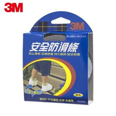 3M 7634NA 安全防滑條 室外專用 1吋*4.5 m 防止滑倒 '0051131594364