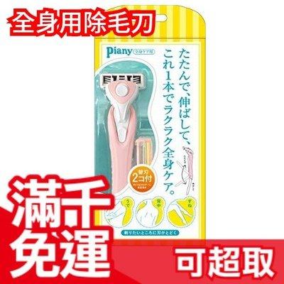 日本製【本體+2替換刀片】FEATHER Piany 全身用除毛刀 延長手把 背部除毛 方便簡單 剃刀❤JP Plus+