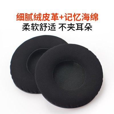 適用于森海塞爾Urbanite L XL小都市人 大都市人耳機套耳罩海綿套