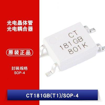 拍一發五原裝正品 CT181GB(T1) SOP-4 貼片光耦 兼容TLP181GB 耦合
