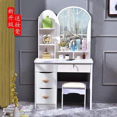 梳妝臺臥室小戶型簡約現代簡易60CM化妝臺經濟型收納網紅小化妝桌