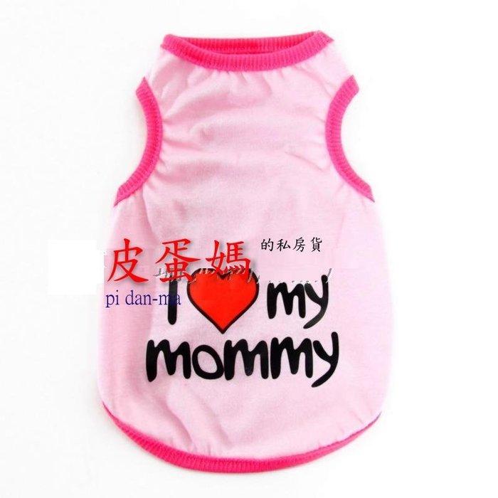 【皮蛋媽的私房貨】CLO0041 I love mommy-寵物背心/貓狗衣服/印花T恤-貓衣服 狗衣服 我愛爸媽背心
