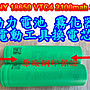 紅俥__SONY 18650 VTC4 2100mah 30A 動力電...