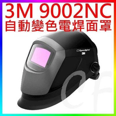 {CF舖}3M Speedglas Welding Helmet 9002NC自動變色電焊面罩(電焊面罩 變色 焊接面罩
