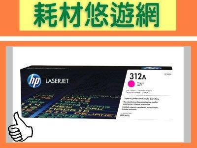 HP 原廠碳粉匣 紅色 CF383A (312A) 適用: M476dw/M476nw/M476