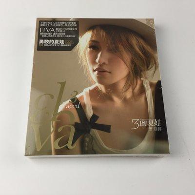 詩軒音像現貨 蕭亞軒 三面夏娃 勇敢版 全新未拆正版CD-dp008
