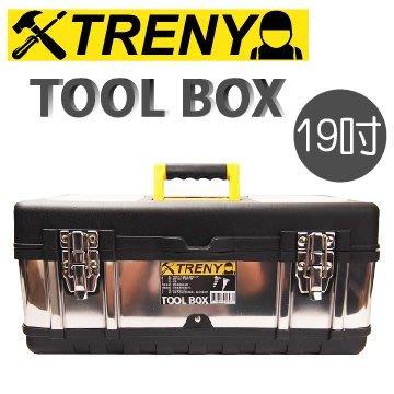 【TRENY直營】TRENY不鏽鋼工具箱19吋 工具箱 手提箱 多功能 零件盒 置物盒 手工具 DIY 萬用 6933