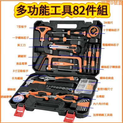 極力電鑽 電鑽工具 豪華82件工具 完整收納 套筒 鑽尾 螺絲起子 電動工具 螺絲起子套組 工具套組 工具箱 六角套筒