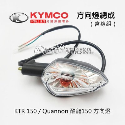 YC騎士生活_KYMCO光陽原廠 方向燈 酷龍 150、KTR 方向燈總成 前後 左右 方向燈組 Quannon 單顆裝