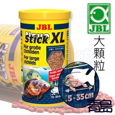 三月缺Y。青島水族。30281德國JBL-Novo Stick XL高維他命+C大珍珠粒(大型魚專用)==1L肉食性