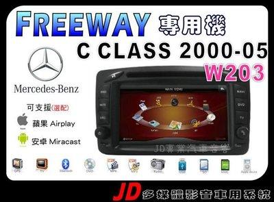 【JD 新北 桃園】FREEWAY BENZ C CLASS W203 00-05 賓士 DVD/USB/數位/導航/藍芽