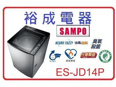【裕成電器‧來電熱銷價】聲寶 變頻洗衣機 ES-JD14P 另售SF150ZCV NA-158EBS