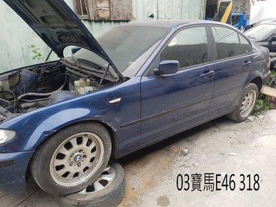 【巷仔內/鑫宏】03寶馬 E46型318  2.0 材料車 *豐田日產三菱馬自達本田寶馬*零件/材料車