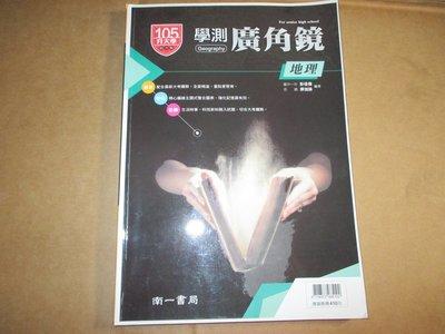 【鑽石城二手書】高中參考書 105升大學 學測專用 學測廣角鏡 地理 南一出版 原價410 有寫小部份
