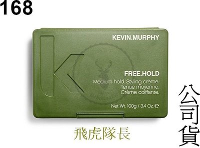 『168滿千』FREE.HOLD 飛虎隊長【KEVIN.MURPHY】 公司貨 100g