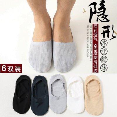 船襪薄款男襪 夏季超薄冰絲船襪透氣隱形淺口低幫防滑防臭日韓系短襪男