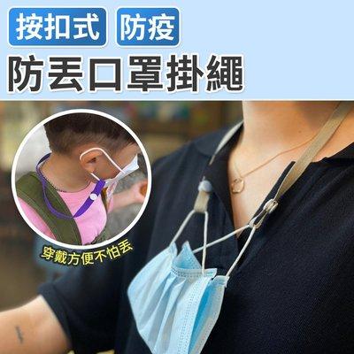 口罩掛繩 口罩繩 口罩防掉繩 口罩延長繩 口罩項鍊 口罩掛帶 防勒神器 防丟口罩掛繩 台灣現貨