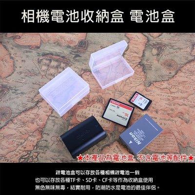 幸運草@鋰電池收納盒 電池盒 可收納單眼相機鋰電池 LP-E6 ENEL3 SD CF TF記憶卡 大號 小號