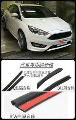 Ford Focus 5D   專用  A柱隔音條+B柱隔音條+C柱隔音條 專用膠條 套餐組合..