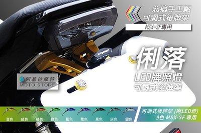 惡搞手工廠 HONDA MSX125SF 後牌架 短牌架 CNC後牌架 牌照板 鋁合金牌架 可調式牌架 適用 MSX-S