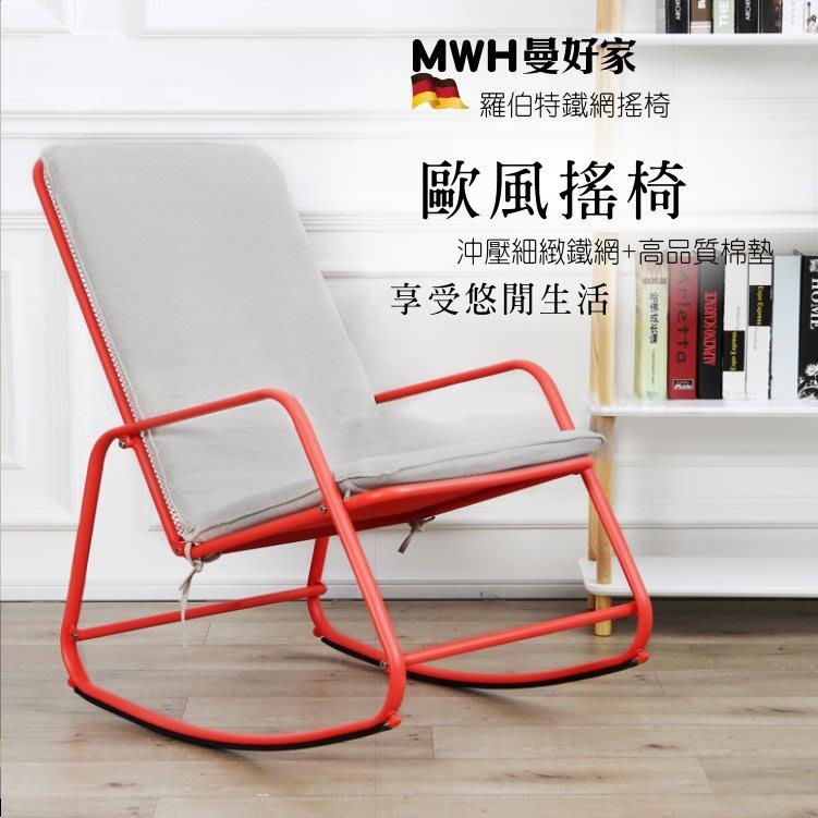搖椅 休閒椅 躺椅 附厚椅墊 懶人椅 新年送禮 台灣現貨 孝親價
