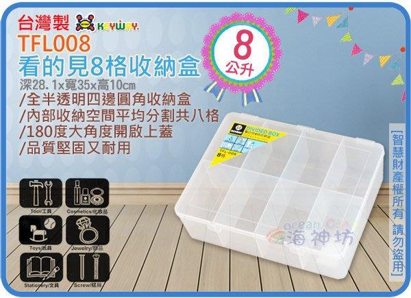 海神坊=台灣製 KEYWAY TFL008 看的見8格收納盒 半透明零件盒 珠寶飾品盒 文具盒8L 12入1850元免運