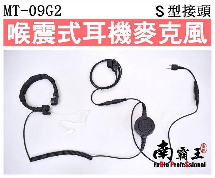 └南霸王┐ MT-09G2 S頭 胸拍式 喉震式耳機麥克風 防水接頭設計 生存遊戲  重機