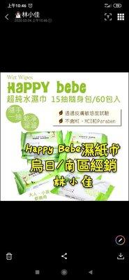 Happy bebe 濕巾 【隨身包15抽*60包】濕紙巾 一箱799元 烏日可自取 可寄超商 南六廠製造