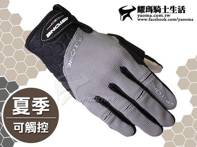 ASTONE手套|四季手套 深灰 3c觸控  透氣 防滑 超輕量 機車 騎士手套 『耀瑪騎士安全帽機車部品』