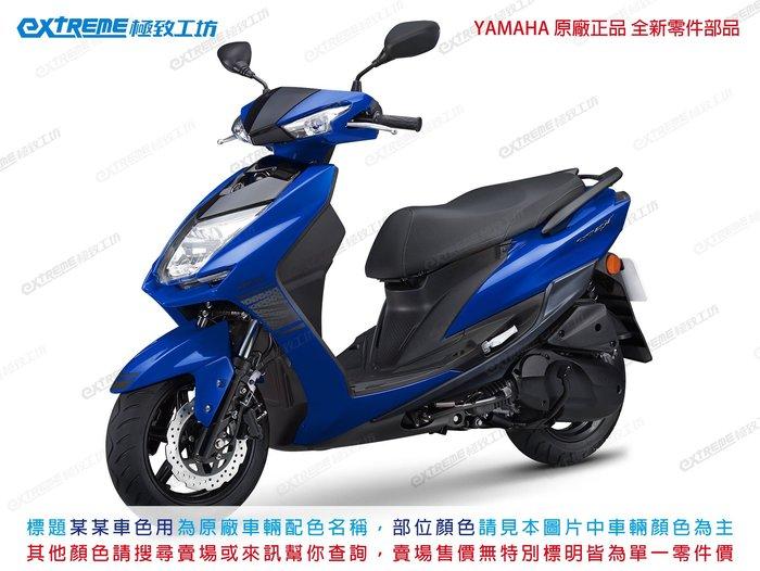 [極致工坊]YAMAHA 原廠 四代勁戰 烤漆 右 側條 踏板飾條 邊條 邊軌 車殼 單邊裝 深藍深灰車色用