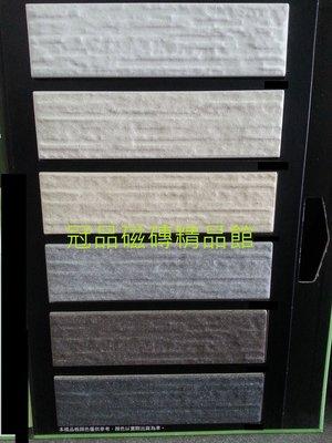 ◎冠品磁磚精品館◎國產精品 外牆鑿岩面平磚(共六色)-6x22.7cm