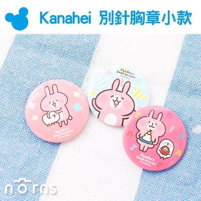 Norns【Kanahei 別針胸章小款】圓形 正版卡娜赫拉 小雞P助 粉紅兔兔 MIT徽章裝飾 雜貨禮品 卡通可愛療癒