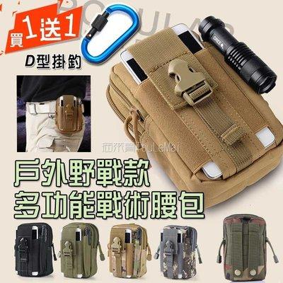 買一送一 戶外 迷彩 通用 腰掛 腰包 手機 多功能 iphone 三星 SONY 小米 LG 華碩 B106 拖來賣