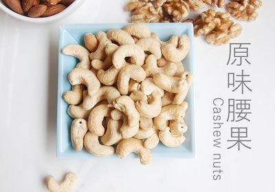 【自然甜堅果】原味腰果,頂級WWW24規格,大顆、無漂白、完整粒頭,經濟裝300g只要190元〈純素〉