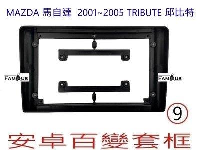 全新 安卓框- MAZDA 2001年~2005年 馬自達 TRIBUTE 邱比特 9吋  安卓面板百變套框