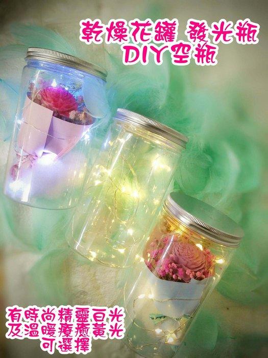 (含lde燈)  鋁蓋 乾燥花罐 diy  發光罐 空罐 許願瓶  pet 圓桶 乾燥花 瓶中花  發光瓶 朵希幸福烘焙