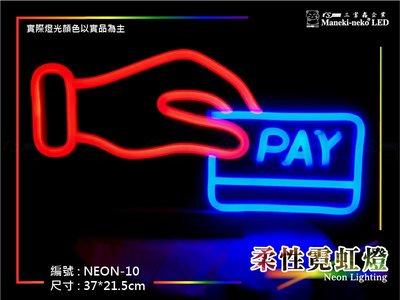 【招財貓LED】NEON10-PAY/營業燈/吊牌/掛牌/歡迎光臨/營業中/美式吊牌/霓虹/行動支付(含吊鍊含運費)