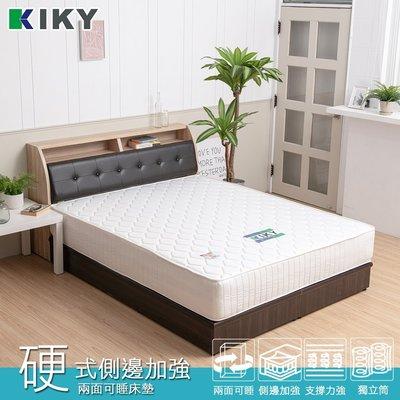 【4適中偏硬床】好評不斷☆側邊加強│5尺 雙人床墊 獨立筒床墊【二代英式】 KIKY 彈簧床墊