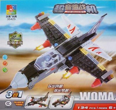 {20元商店} WM-35425 造型積木套裝盒組-超音速戰機 134pcs 送禮自用皆宜。