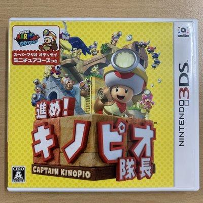 【飛力屋】現貨不必等 可刷卡 日版 任天堂 3DS 奇諾比奧隊長 尋寶之旅 日規 純日版