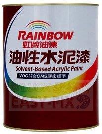 【歐樂克修繕家】 虹牌油性水泥漆 5加侖