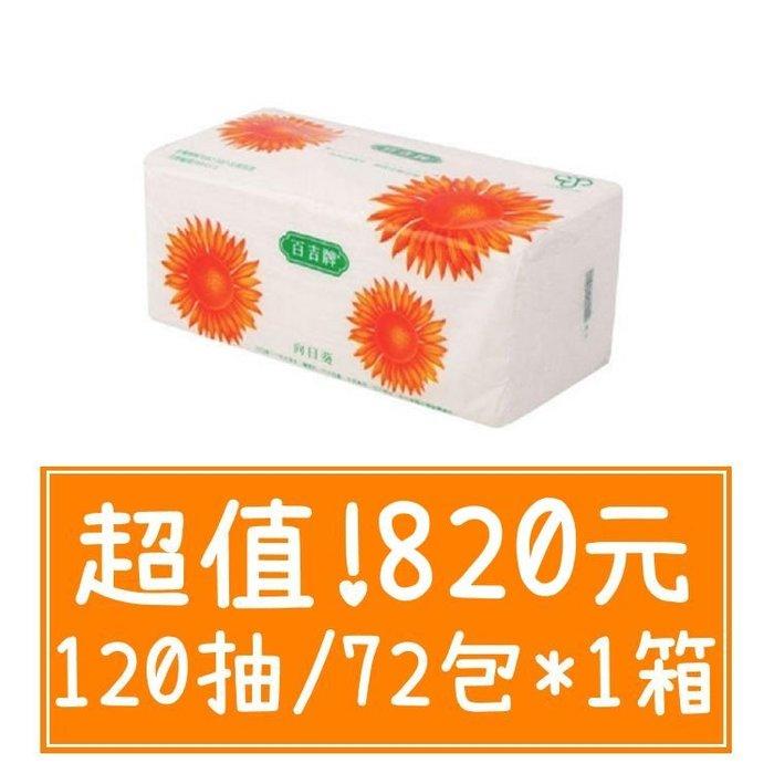 箱裝衛生紙抽取式衛生紙大特價!!!百吉抽取式衛生紙(一箱)
