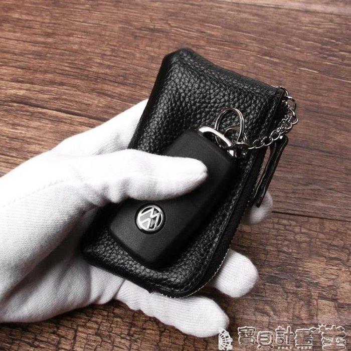 鑰匙包 真皮男鑰匙包女牛皮腰掛大容量汽車鎖匙包簡約卡包硬幣零錢包小 【極有家創意生活館】