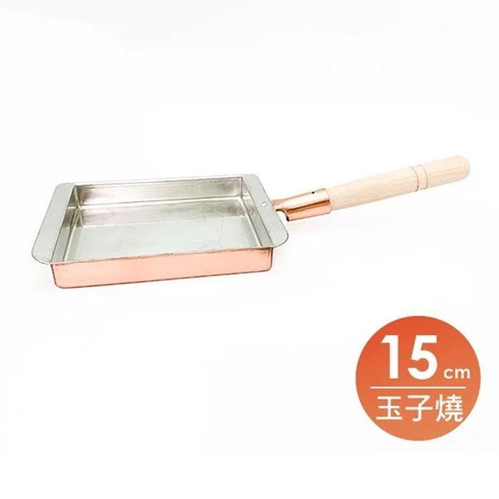 日本銅鍋【丸新銅器】玉子燒銅鍋15cm日式煎蛋捲 單柄小煎鍋 長柄小方鍋 平底鍋