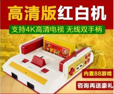 【你還玩畫質難以忍受的紅白機嗎?】任天堂第二代紅白機內建88合一 4K高清畫質 HDMI 無線手把 非月光寶盒