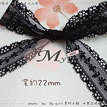 My girl╭* DIY材料˙蝴蝶結髮飾花邊輔料蕾絲裙邊娃衣*22mm寬 - 黑色無彈雙邊蕾絲花邊 ZD0688*