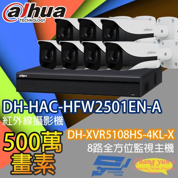 監視器組合 8路7鏡 DH-XVR5108HS-4KL-X 大華 DH-HAC-HFW2501EN-A 500萬畫素