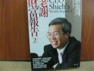 【愛悅二手書坊 10-49】老謝財富報告 2 =CEO Shieh's Wealth Reoprts II 謝金河 著者 財信出版